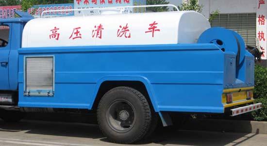 东风140高压清洗车