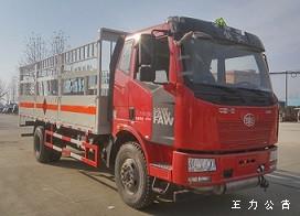 解放6.2米11.055吨气瓶车