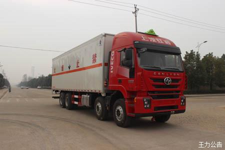 上汽红岩9.5米18吨腐蚀品运输车